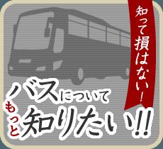 バスについてもっと知りたい!