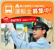 富士急静岡バス 運転士募集中