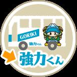 強力くん(富士宮市内定期観光バス)
