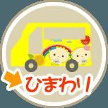 ひまわりバス(富士・吉原中央駅循環)