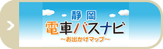 静岡 電車バスナビ