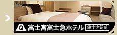 富士宮市内でのご宿泊は富士宮富士急ホテル
