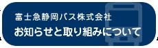 富士急静岡バスのお知らせと取り組みについて