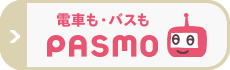 PASMO(パスモ)のバス得