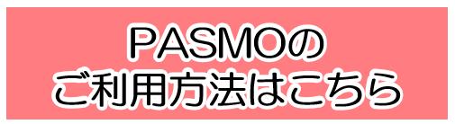 PASMO1-1