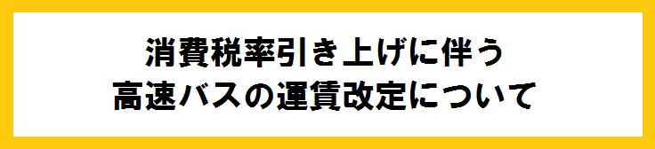 運賃改定高速バナー