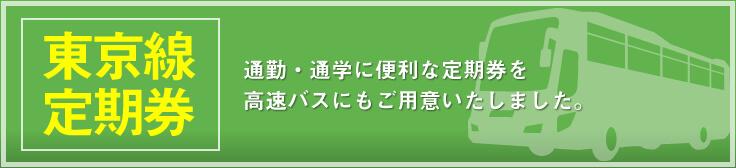 kosoku-bus_teiki