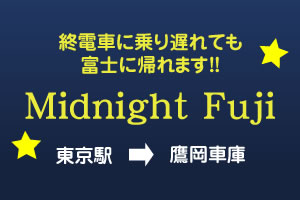 midnight-fuji