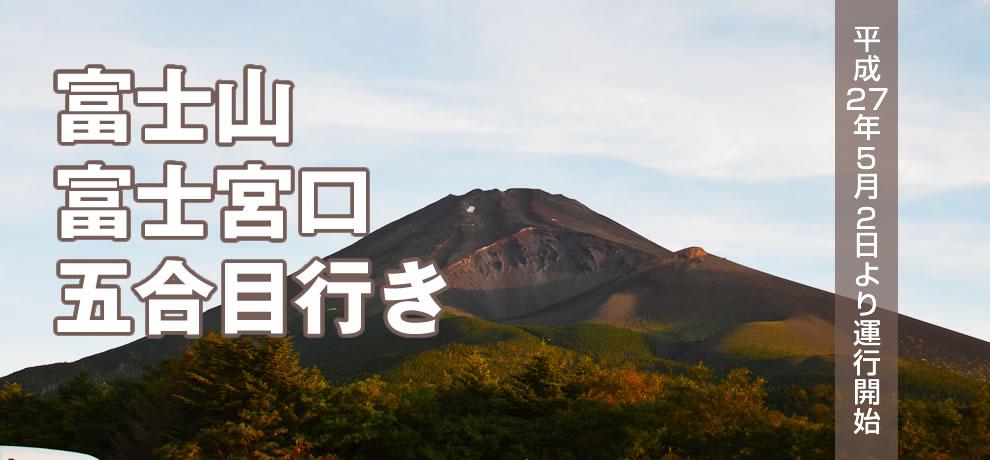 富士山富士宮口五合目行き バス時刻表