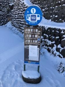 富士山富士宮口五合目線運休②