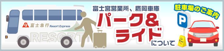 kosoku-bus_bn_park