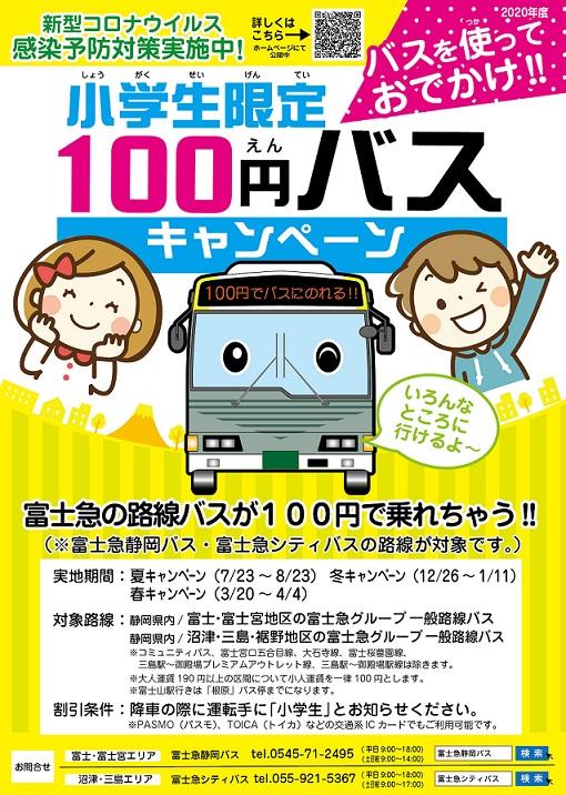 20富士急100円バス表面