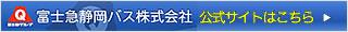 富士急静岡バス株式会社 公式サイト