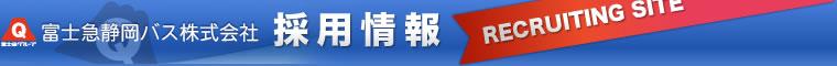 富士急静岡バス株式会社採用情報