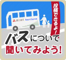 バスについて聞いてみよう!