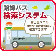 路線バス検索システム