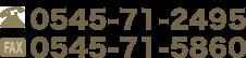 【TEL】0545-71-2495 【FAX】0545-71-5860