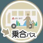 乗合バス(一般バス)