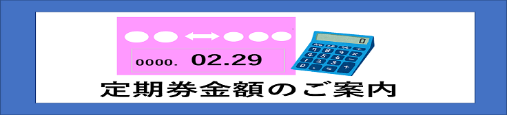 定期券金額のご案内(スライダー) 736×168