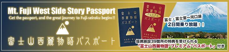 西麓パスrosen-bus_bn_passport