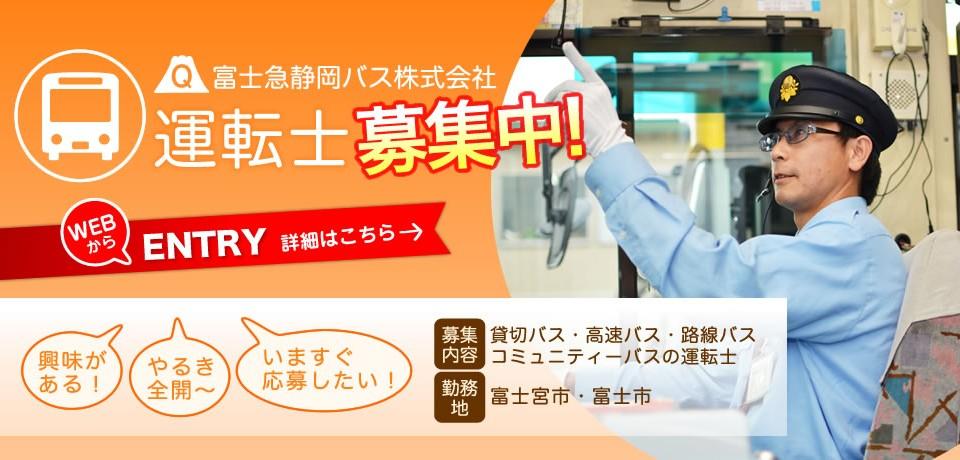 富士急静岡バス株式会社では運転士を募集しています