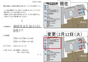 新富士駅2.12工事改修案内