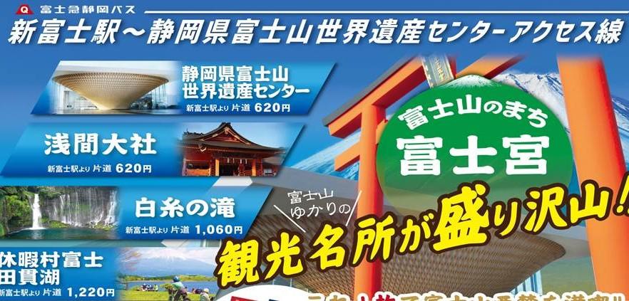 https://www.shizuokabus.co.jp/wp-content/uploads/2018/03/3004_3.pdf