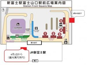 新富士駅窓口変更画像