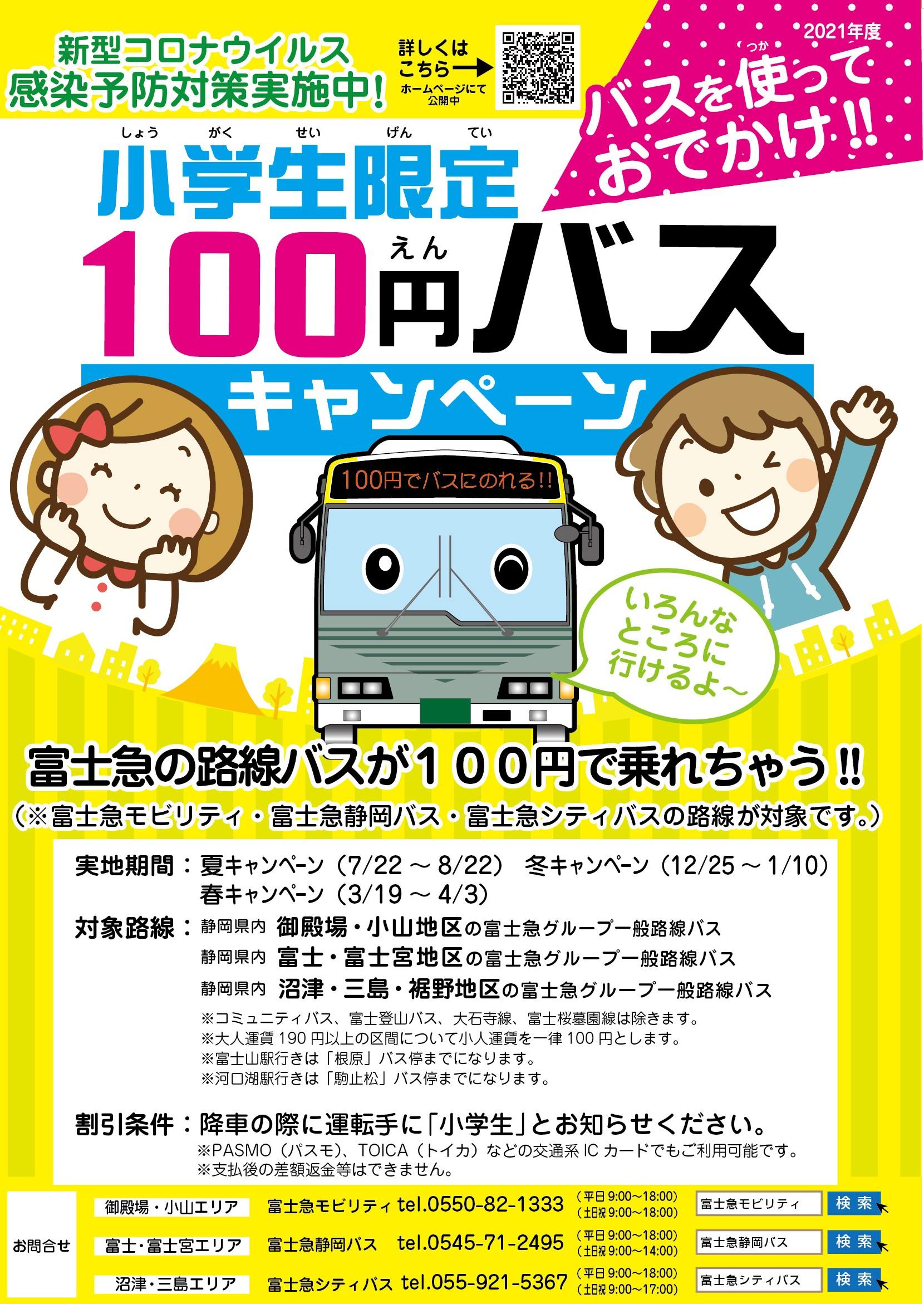 21富士急100円バス表面0625